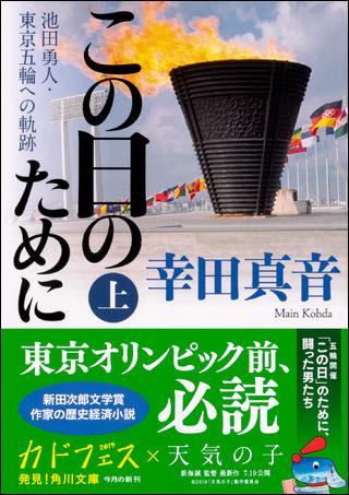 『この日のために 上 池田勇人・東京五輪への軌跡』