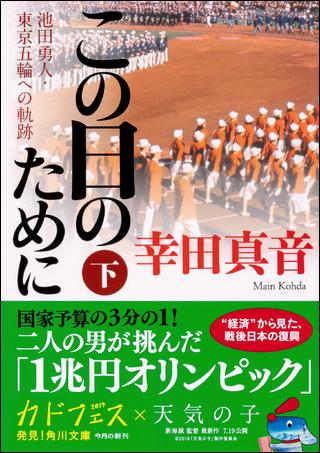 『この日のために 下 池田勇人・東京五輪への軌跡』