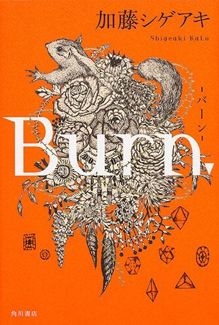 『Burn.―バーン―』