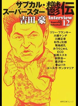「サブカル・スーパースター鬱伝」(徳間文庫カレッジ)