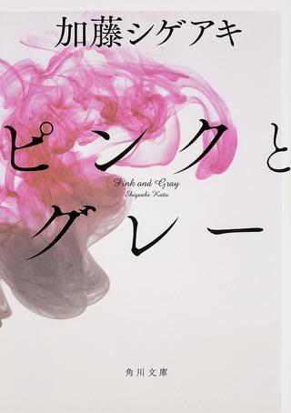 『ピンクとグレー』