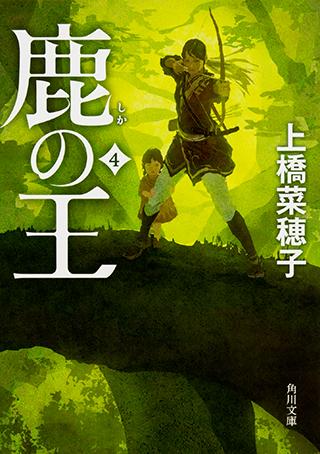 『鹿の王 4』