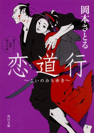 『恋道行』