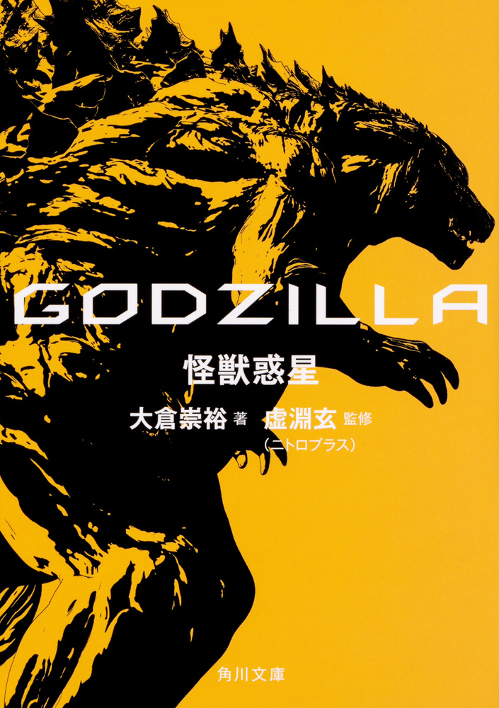 『GODZILLA 怪獣惑星』
