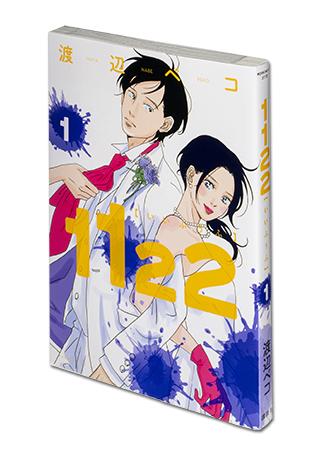 『1122(1)』(講談社)