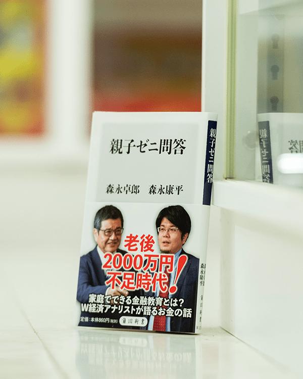 『親子ゼニ問答』(角川新書)