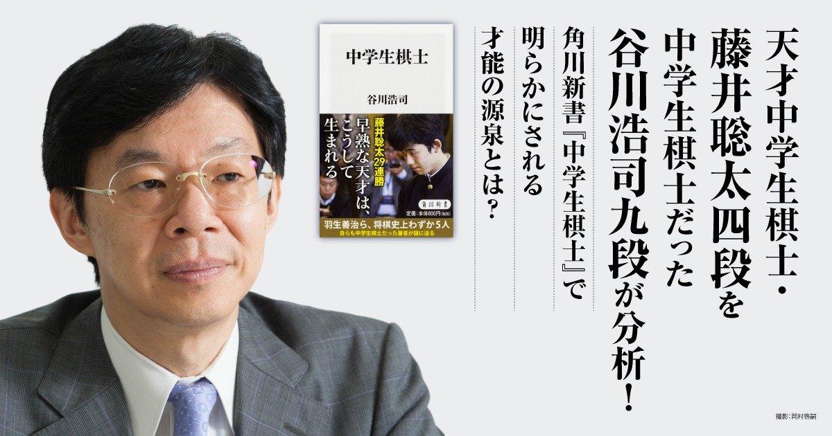 天才中学生棋士・藤井聡太四段を中学生棋士だった谷川浩司九段が分析 ...