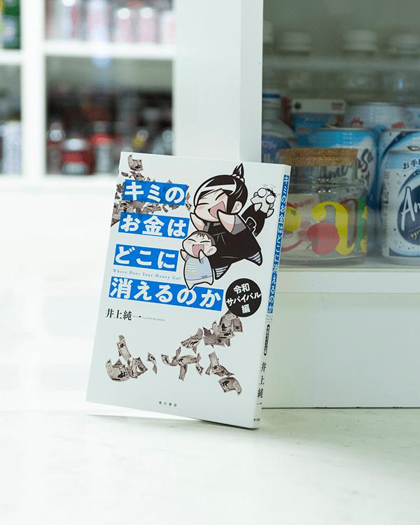 『キミのお金はどこに消えるのか 令和サバイバル編』(著/井上純一)