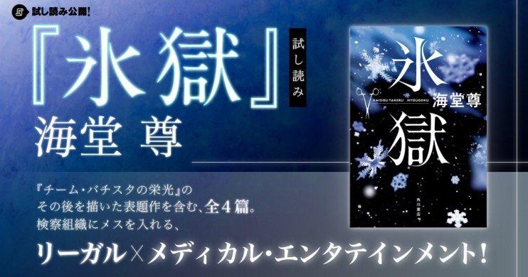 リーガル×メディカル・エンタテインメント『氷獄』