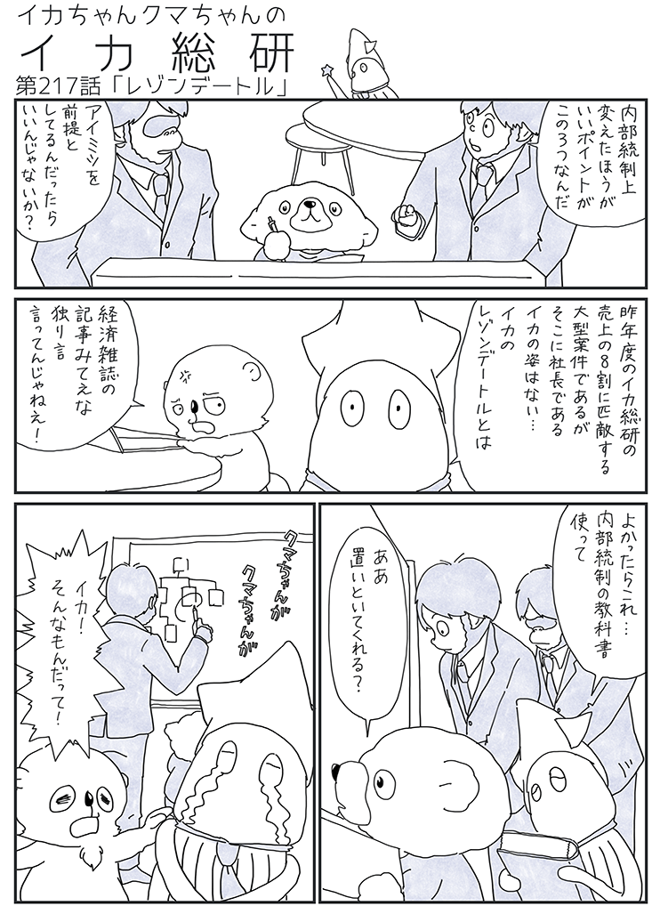 イカクマ217話