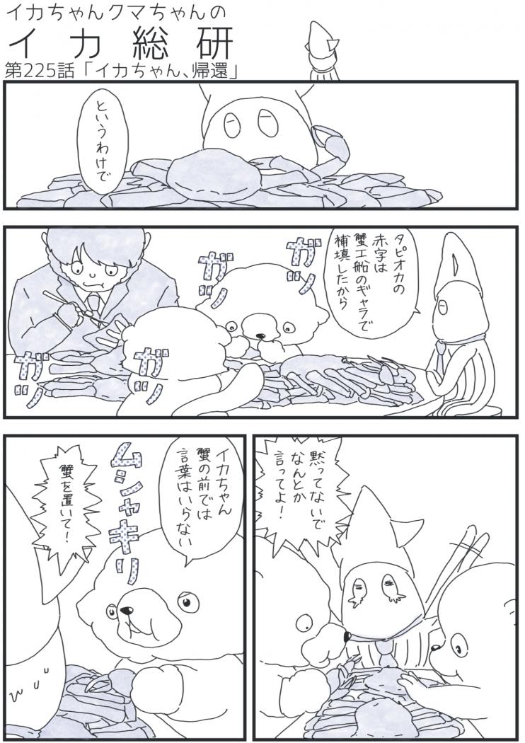 イカ総研225