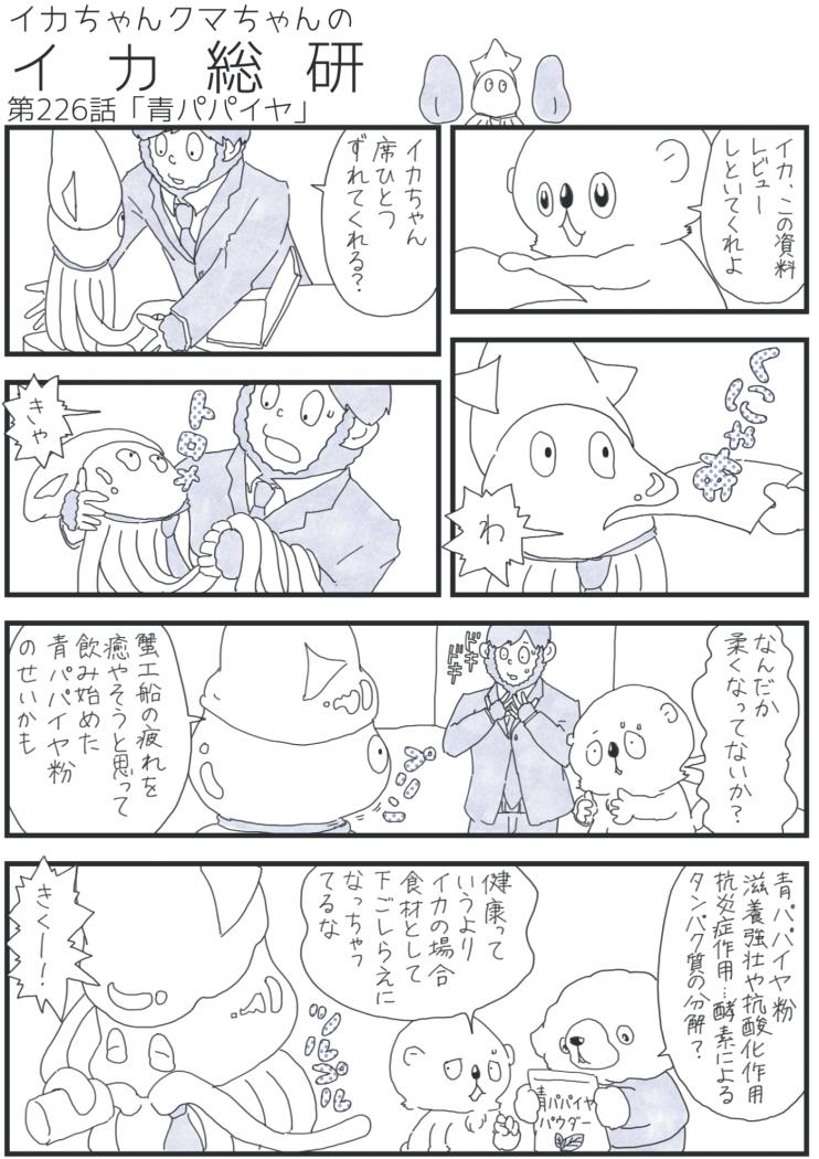 イカ総研226