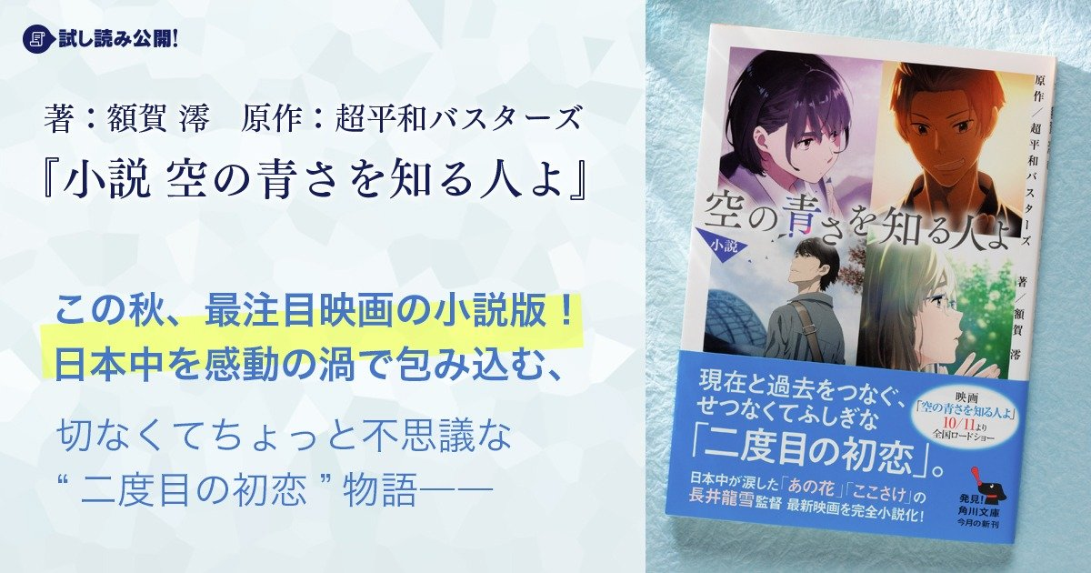 日本中を温かい涙で包み込む\u2026\u2026。映画「空の青さを知る人よ