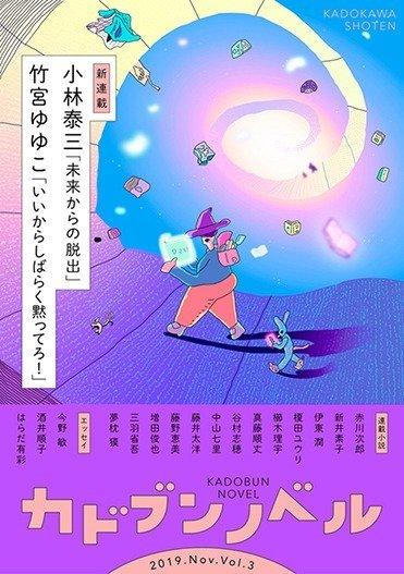 「カドブンノベル」2019年11月号