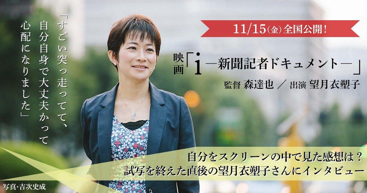 新聞 記者 映画 大阪