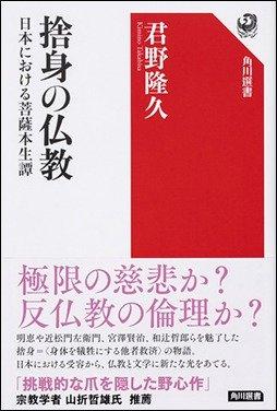 捨身」と「流血」のあいだ 『捨身の仏教 日本における菩薩本生譚 ...