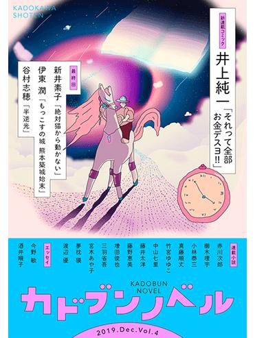 「カドブンノベル」2019年12月号