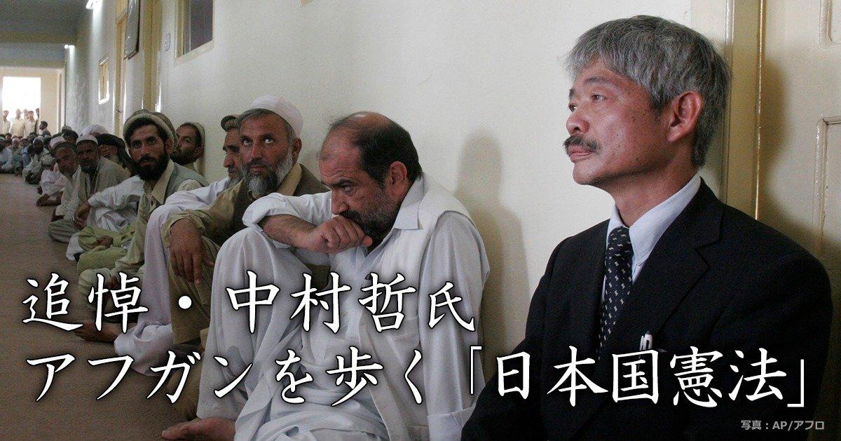中村 哲 アフガニスタン