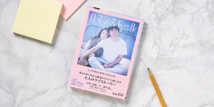 角川文庫『ロマンスドール』