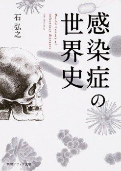『感染症の世界史』(角川ソフィア文庫)