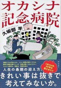 『オカシナ記念病院』