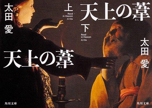角川文庫『天井の葦』(左:上巻/右:下巻)