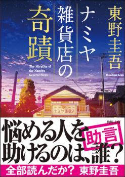 東野圭吾『ナミヤ雑貨店の奇蹟』(角川文庫)