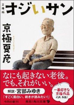 京極夏彦『文庫版 オジいサン』