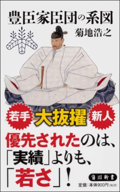 角川新書『豊臣家臣団の系図』