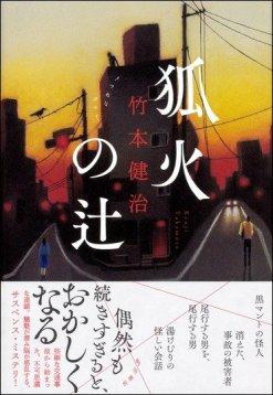 竹本健治『狐火の辻』