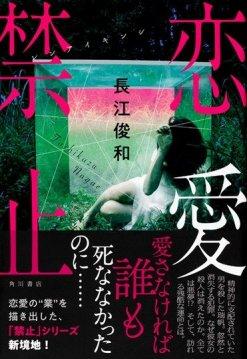 長江俊和『恋愛禁止』(KADOKAWA)
