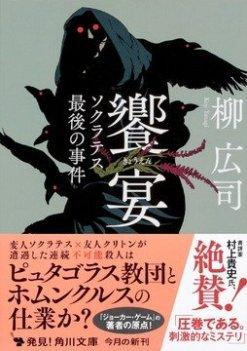 柳広司『饗宴 ソクラテス最後の事件』(角川文庫)