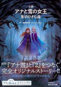 『小説 アナと雪の女王 影のひそむ森』