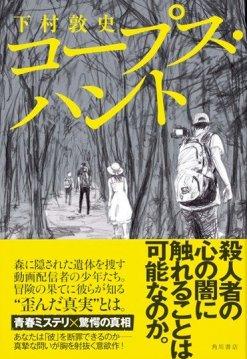 『コープス・ハント』(KADOKAWA)
