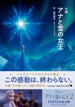 『小説 アナと雪の女王』
