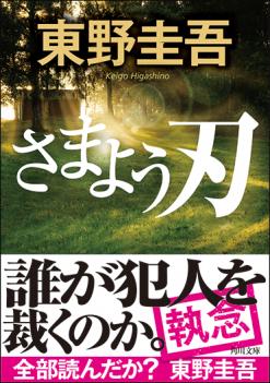 東野圭吾『さまよう刃』(角川文庫)