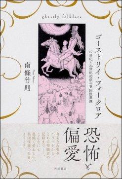 南條竹則『ゴーストリイ・フォークロア 17世紀~20世紀初頭の英国怪異譚』