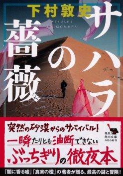 『サハラの薔薇』(角川文庫)