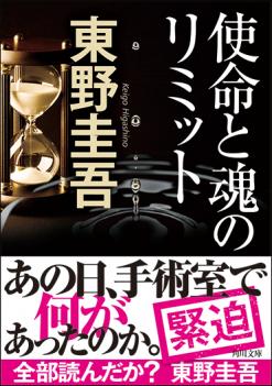 東野圭吾『使命と魂のリミット』(角川文庫)