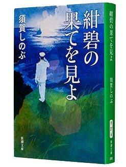 『紺碧の果てを見よ』(新潮文庫)書影