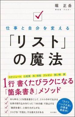 堀 正岳『仕事と自分を変える 「リスト」の魔法』