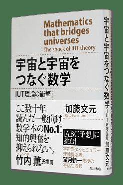 加藤文元『宇宙と宇宙をつなぐ数学 IUT理論の衝撃』