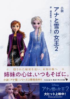 『小説 アナと雪の女王2』
