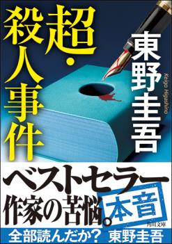東野圭吾『超・殺人事件』(角川文庫)