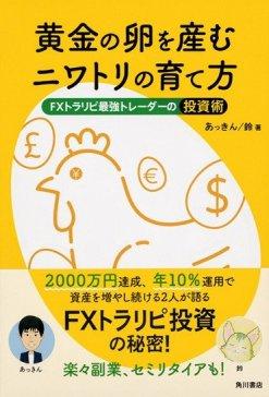 あっきん・鈴『黄金の卵を産むニワトリの育て方 FXトラリピ最強トレーダーの投資術』