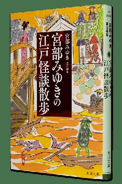 角川文庫『宮部みゆきの江戸怪談散歩』