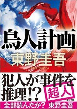 東野圭吾『鳥人計画』(角川文庫)