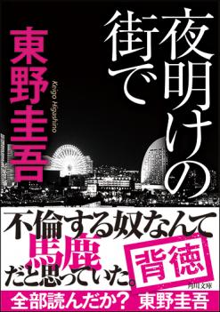 東野圭吾『夜明けの街で』(角川文庫)