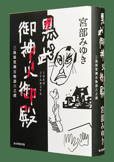 宮部みゆき『黒武御神火御殿』(毎日新聞出版)