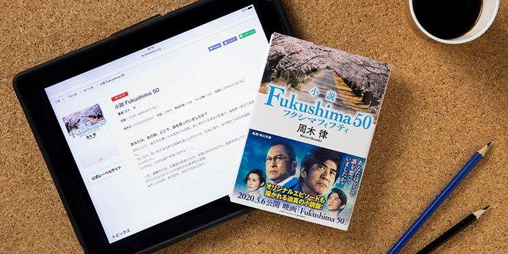 周木 律『小説 Fukushima 50』(角川文庫)